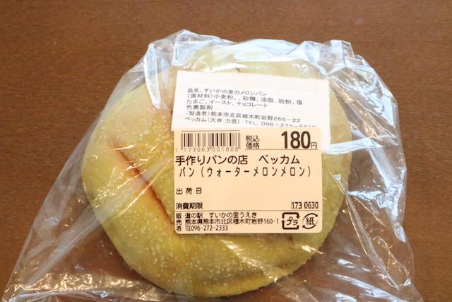 植木の新名物?!ツッコミどころ満載の謎パン『ウォーターメロンメロン』を食べてみた。