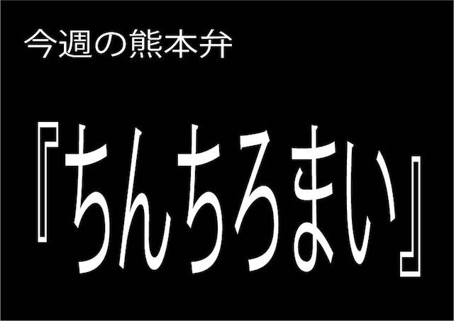今週の熊本弁 【ちんちろまい】 - - どぎゃん言うと?熊本方言講座