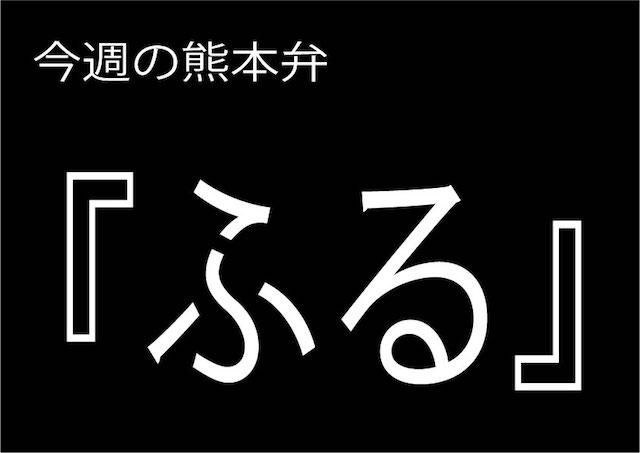 今週の熊本弁 【ふる】 - - どぎゃん言うと?熊本方言講座