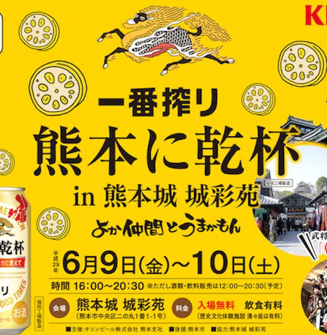 写真をSNSにアップして「一番搾り 熊本に乾杯」をもらおう!in熊本城 城彩苑