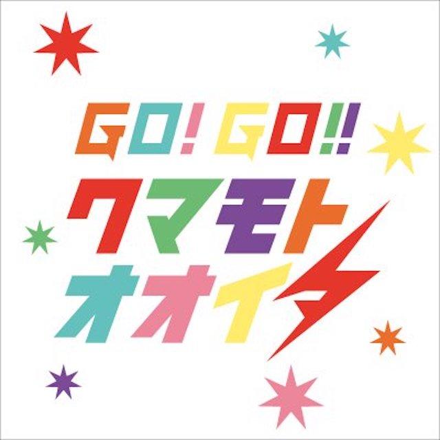 キスマイが熊本と大分を盛り上げる!CM・ラッピング列車・駅アナウンス・特大パネルなどでPR
