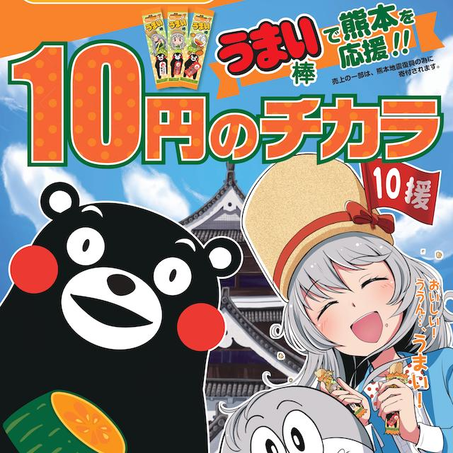 10 円のチカラで熊本復興支援!「くまモンうまい棒」6 月 24 日(土)熊本県で先行発売