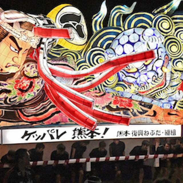 大赤字!経費2000万円!それでも熊本を元気にする!今年も青森のねぶたが熊本にやって来る!9/2(土)・9/3(日)