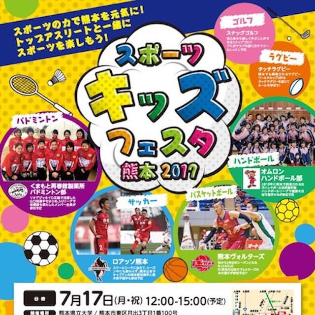 スポーツの力で熊本を元気に。トップアスリートと直接触れ合える「スポーツキッズフェスタ熊本2017」参加者募集