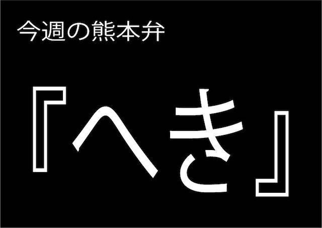 今週の熊本弁 【へき】 - - どぎゃん言うと?熊本方言講座