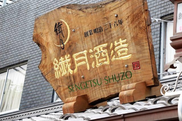 【九州酒蔵探訪記】100年以上続く熊本県人吉市の繊月酒造の蔵開き祭りがすごかった!