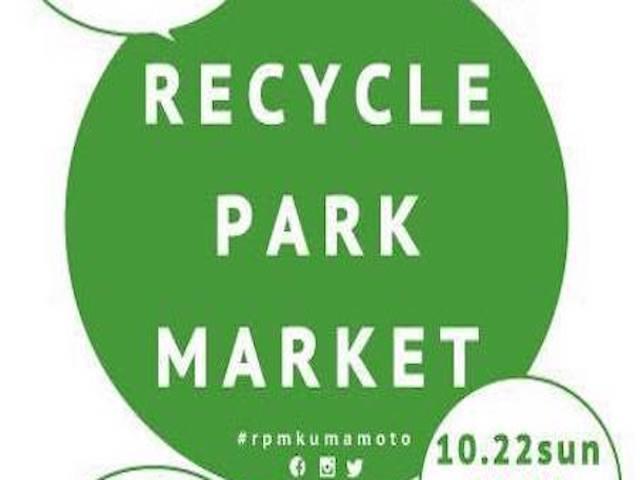 「リサイクル」×「パーク」×「マーケット」3つのコンセプトが素敵すぎるフリマイベント10/22(日)開催