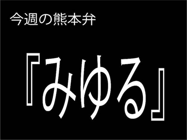 今週の熊本弁 【みゆる】 - - どぎゃん言うと?熊本弁・方言講座