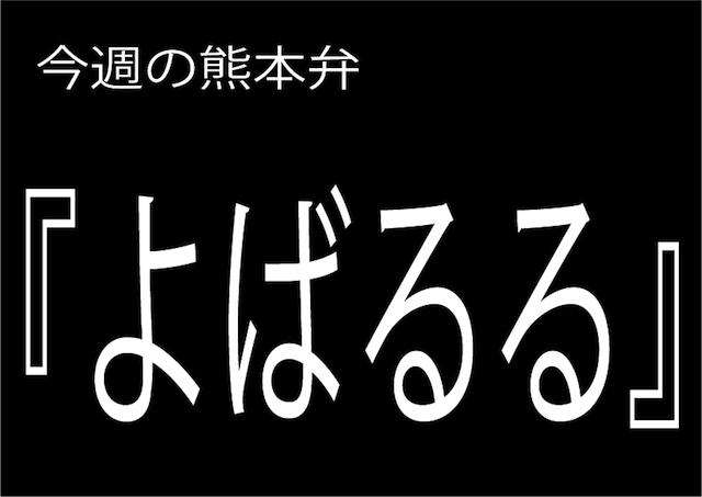 今週の熊本弁 【よばるる】 - - どぎゃん言うと?熊本方言講座