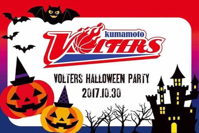 【熊本バスケ】ヴォルターズが面白い企画をしているぞ!10/29~10/30の限定商品も!VOLTERS HALLOWEEN PARTY