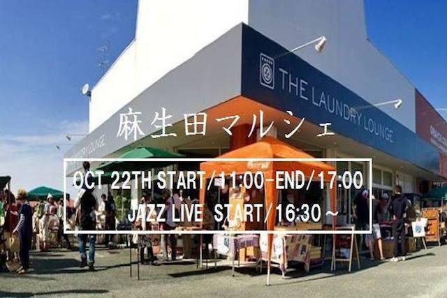 あ!そうだ!マルシェに行こう!10/22持続可能な衣食住を提案する『麻生田マルシェvol.4』