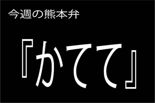 今週の熊本弁 【かてて】-どぎゃん言うと?熊本弁・方言講座
