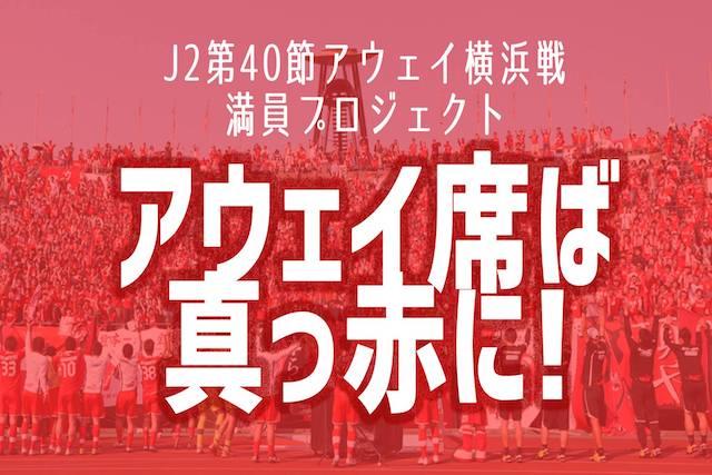 【ロアッソ熊本サポーター必見】アウェイ席を真っ赤にすっぞ!J2第40節アウェイ横浜戦満員プロジェクト