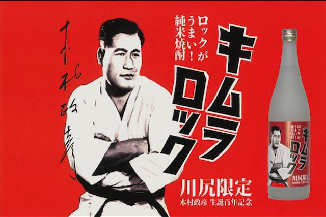 「キムラロック」買えた!話題殺到で品薄な熊本の伝説の柔道家・木村政彦の限定焼酎