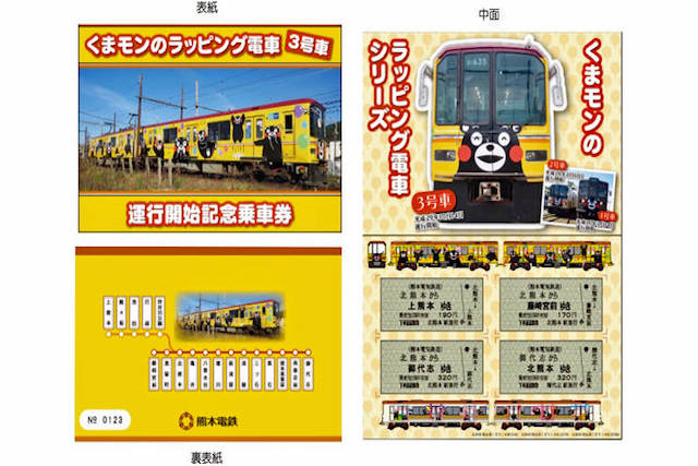 【熊本ニュース】熊本電鉄「くまモンラッピング電車 3号車 運行開始記念乗車券」発売!