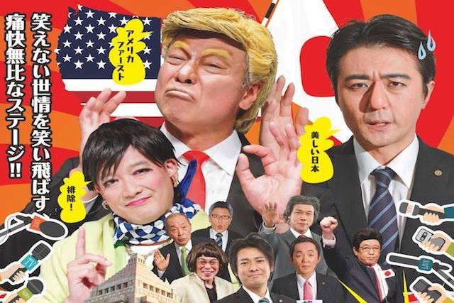年明けは社会風刺コント集団「ザ・ニュースペーパー」の新春爆笑ライブに行こう!(プレゼントもあるよ)