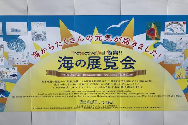 【辛島・花畑広場】熊本復興で582枚の絵を防護壁に!Protective Wall海の展覧会12/20~2018年3/31まで