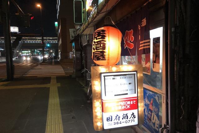 【熊本グルメ】「国府商店」という立ち飲み居酒屋に行ったらせんべろ&人情味MAXだった件@水前寺