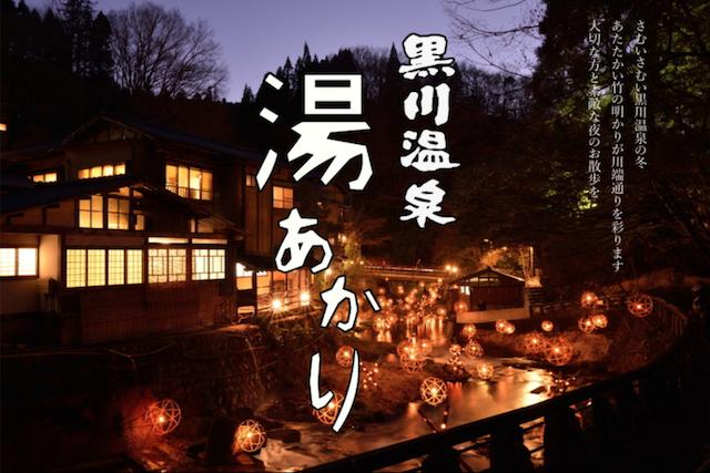 熊本・冬の風物詩「黒川温泉 湯あかり」 竹の灯り揺らめく幻想的なライトアップ