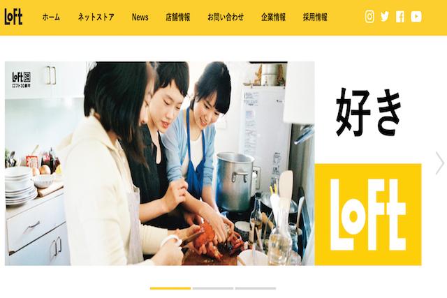 ロフトが3月に熊本県内初出店するぞ!ゆめタウンはません内に