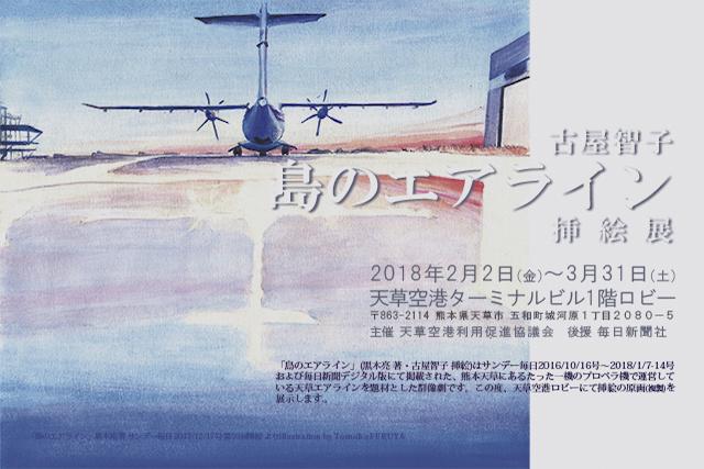 天草ゆかりの挿絵を20数点展示:古屋智子『島のエアライン』挿絵展@天草空港