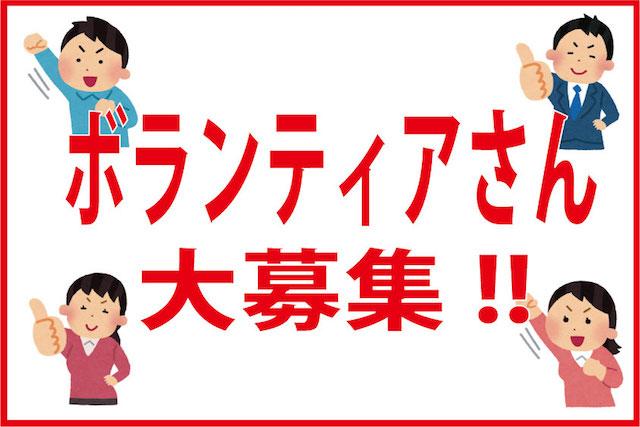 【助けてください!】ボランティアスタッフ募集!くまきゅーを一緒に盛り上げてください!