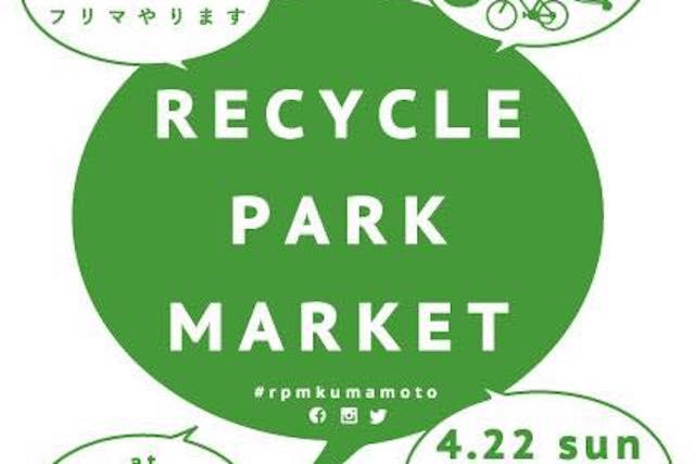 「リサイクル」×「パーク」×「マーケット」3つのコンセプトが素敵すぎるフリマイベント4/22(日)開催