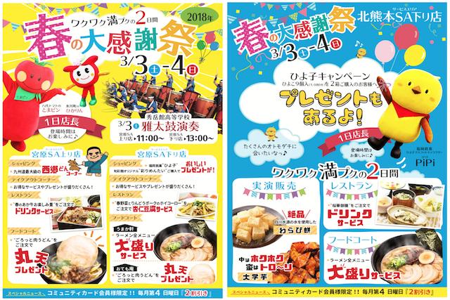 この週末は熊本のサービスエリアが熱い!春の感謝祭』3/3(土)・4(日)