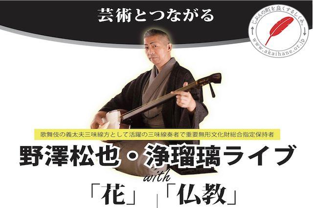 震災復興イベントで「浄瑠璃」と「花」と「仏教」のコラボ『SCB日本文化とつながる』