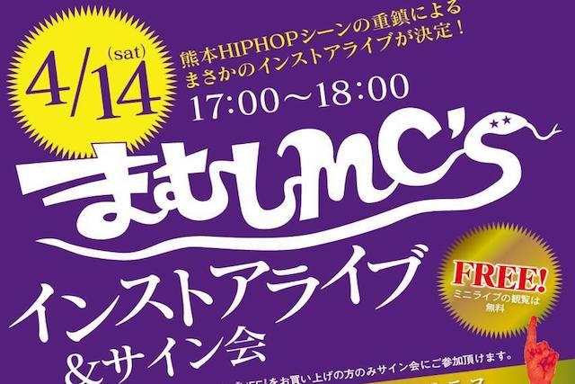 【イベント】熊本ヒップホップの重鎮まむしMC'sインストアライブ&サイン会4/14(土)