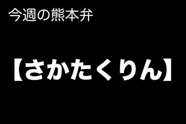 熊本弁 【さかたくりん 】の意味と使い方は?どぎゃん言うと?熊本弁・方言講座