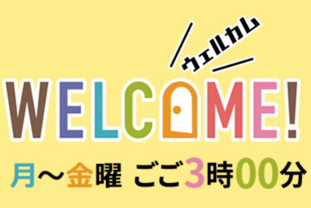 【恥ずかしい報告】くまきゅー編集長がTV出演決定!RKK熊本放送『WELCOME!(ウェルカム)』に出ます!