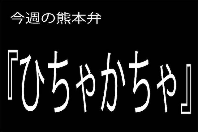 熊本弁 【ひちゃかちゃ】の意味と使い方は?どぎゃん言うと?熊本弁・方言講座