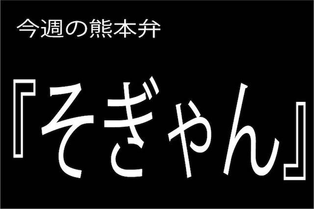 熊本弁 【そぎゃん】の意味と使い方は?どぎゃん言うと?熊本弁・方言講座