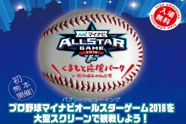 熊本初開催の「プロ野球 マイナビオールスターゲーム2018」を大型スクリーンでみんなで観戦しよう!「くまもと応援パーク」