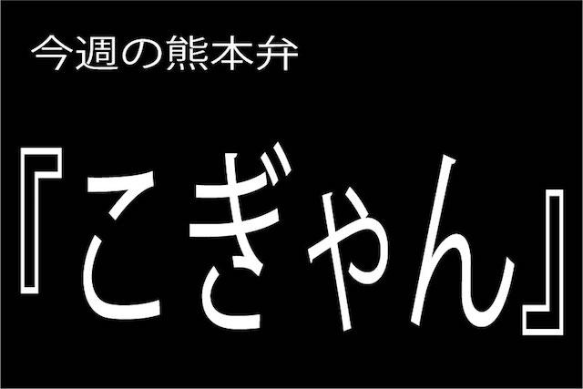 熊本弁 【こぎゃん】の意味と使い方は?どぎゃん言うと?熊本弁・方言講座