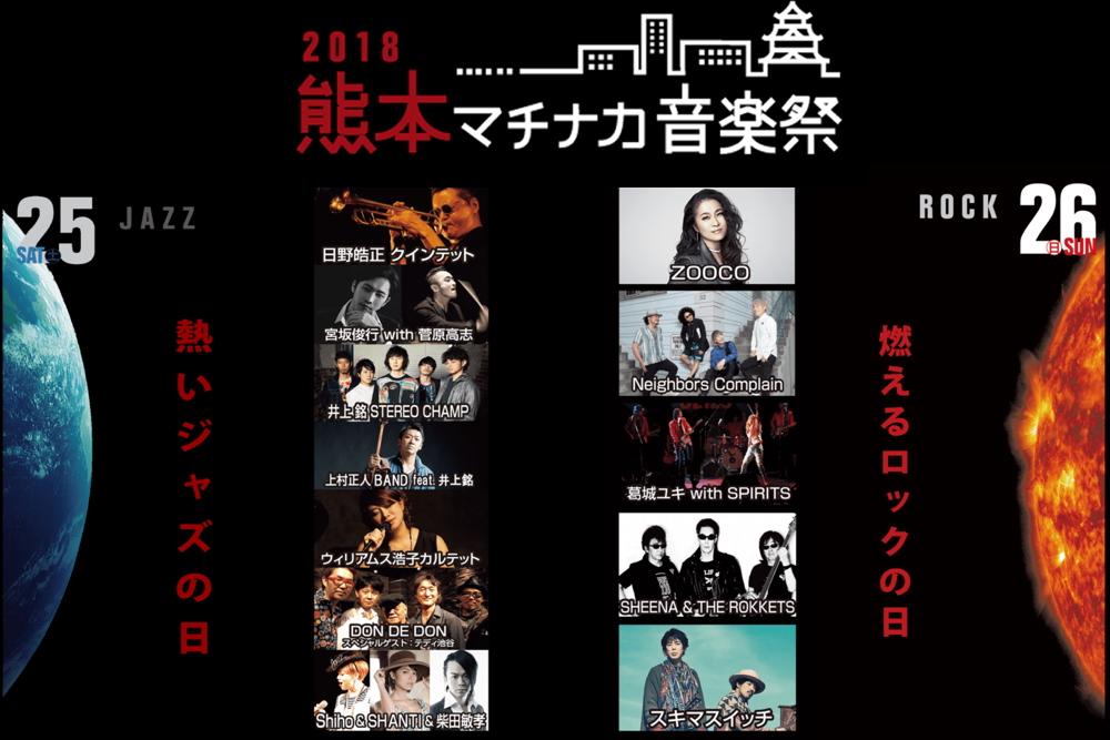 熊本マチナカ音楽祭2018が超豪華!スキマスイッチ、SHEENA & THE ROKKETS、日野皓正など