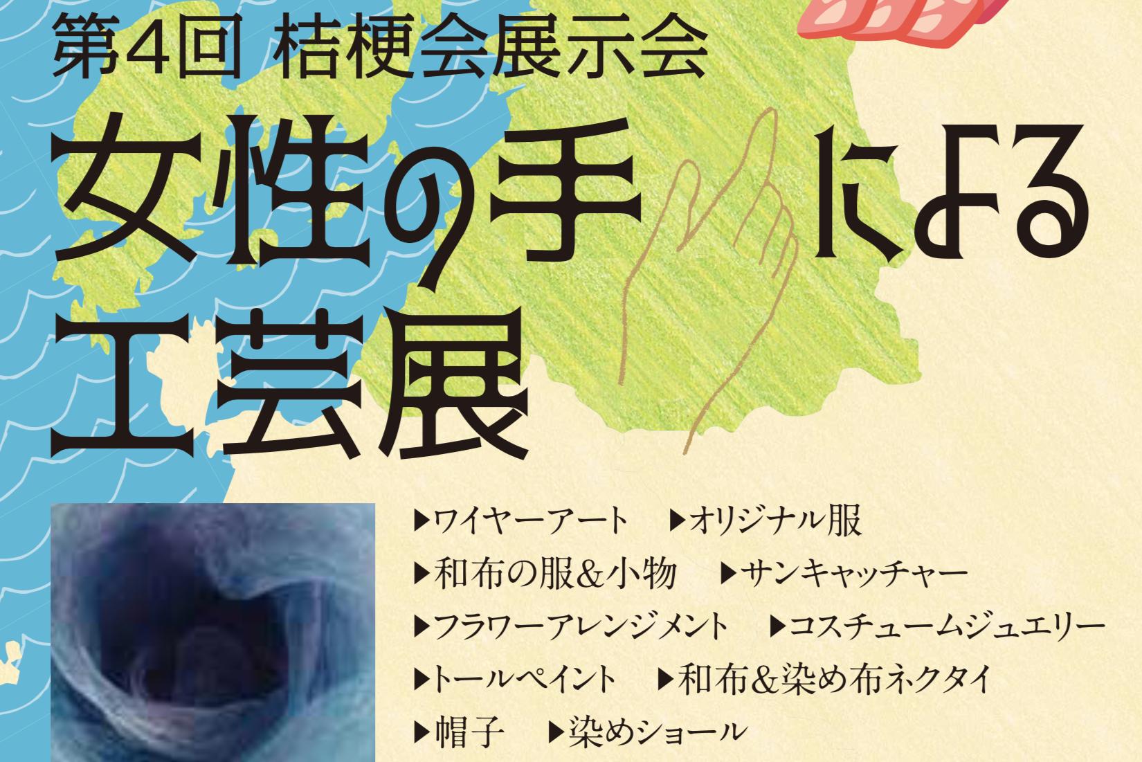 熊本女性ものつくり集団の展示会『第4回桔梗会展示会 女性の手による工芸展』が開催9/19(水)~9/24(月・祝)