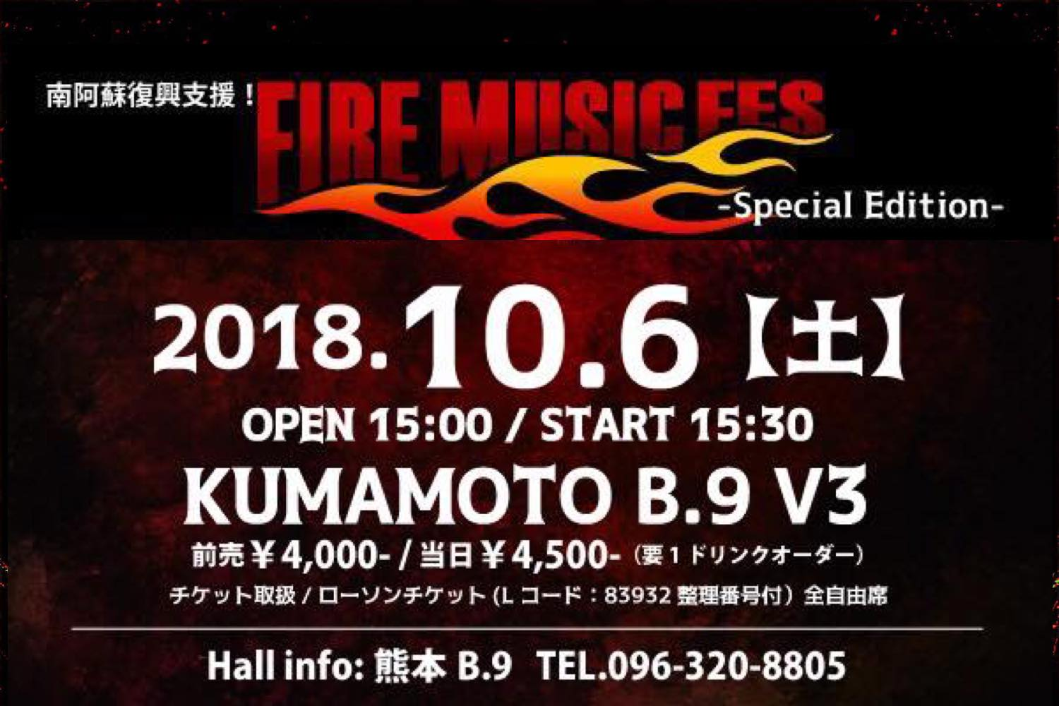 南阿蘇復興支援!Fire Music Fes. ~Special Edition~開催!10月6日(土)