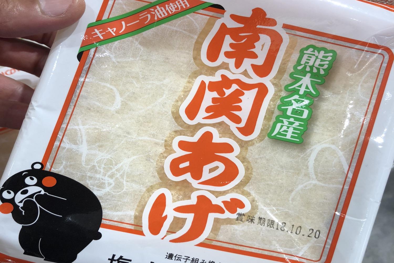 【熊本名物研究】料理のレベルがアップする!『南関あげ』は油あげを凌ぐ、熊本の小さな町の大きな自慢(玉名郡南関町)