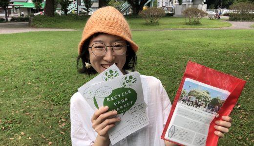 【くまもと人物百景】半田麻衣さん リサイクルパークマーケットで小さい子供からお年寄りまで巻き込んだ地域創生を実行中