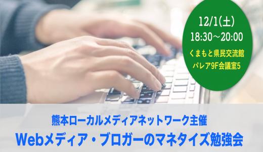 熊本のWebメディア・ブロガーのマネタイズ勉強会を12/1(土)にやります! by熊本ローカルメディアネットワーク