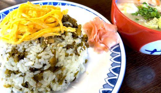 【熊本名物研究】郷土料理『高菜めし』発祥の店「あそ路」@阿蘇市的石