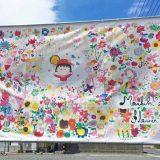 益城中学校生700名が作成「花と緑の復興プロジェクト」完成記念・除幕式が2/17開催