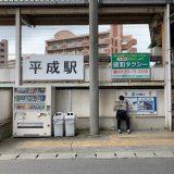 明治、大正、昭和、平成、令和が一枚の写真に!話題の平成駅におもしろ顔出しパネルと記念スタンプが登場!