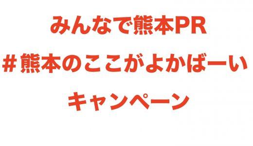 みんなで熊本をPR #熊本のここがよかばーい キャンペーン