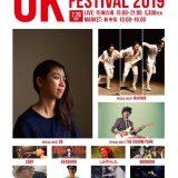 熊本・大分の有名人気店と超豪華アーティストが集結!!音楽イベントOK MUSIC FESTIVAL 2019開催決定!