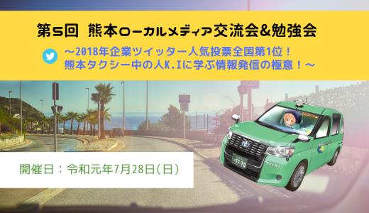 【第5回熊本ローカルメディア交流会&勉強会】全国No.1!熊本タクシー中の人K.Iに学ぶ情報発信の極意