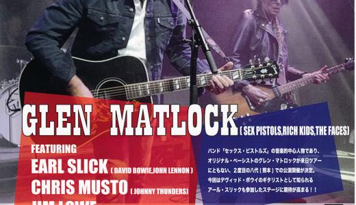 セックス・ピストルズのグレン・マトロックが熊本県八代市に来る!8月4日老舗キャバレー「ニュー白馬」でライブ決定!