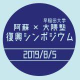 高森で早稲田大学生が復興シンポジウムを開催@8/5